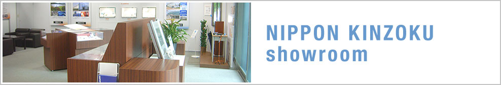 NIPPON KINZOKU showroom