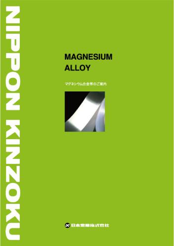 マグネシウム合金製品カタログ