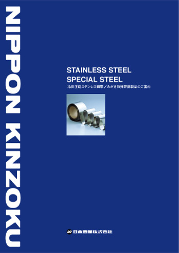 鋼帯製品カタログ