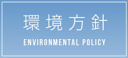 環境方針は、企業情報内に移動しました。