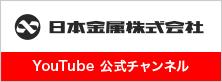 日本金属株式会社YouTube公式sチャンネル。